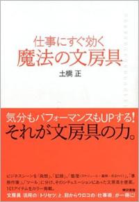 Tsutihashi
