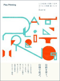 Play_printing