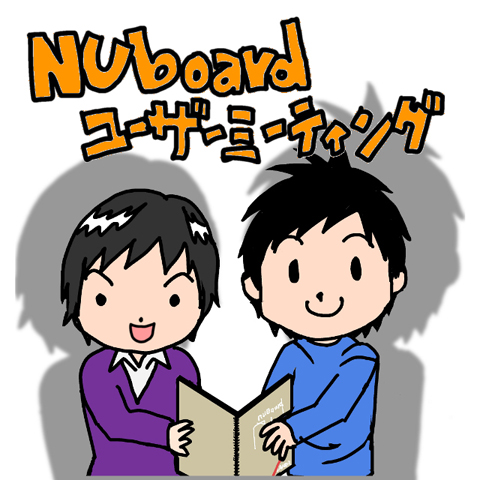NUboard_UserMeeting_480