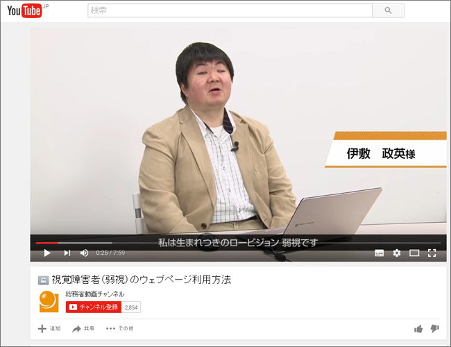 視覚障害者(弱視)のウェブページ利用方法について語る伊敷政英さん