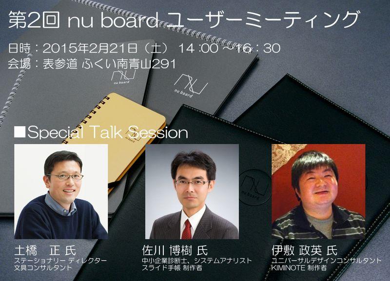 Nu_meeting