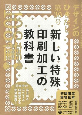 Hikidasi1
