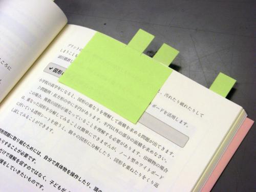 いっぱい付箋を本に貼った写真